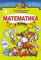 2 клас, Математика. Підручник, Авт.: Богданович М.В., Лишенко Г.П.