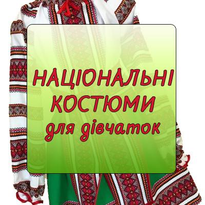 Національні костюми для дівчаток