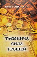 Таємнича сила грошей Петро Сорока
