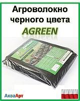 Агроволокно Agreen 50 черное (3,2м х 10мп)
