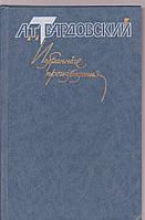 А.Т. Твардовский Избранные произведения в трьох томах