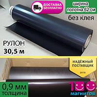 Магнитная резина 0,9 мм в рулонах, без клеевого слоя. Рулон 30,5 м х 0,62 м х 0,9 мм