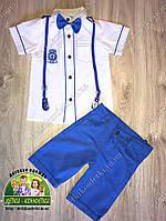 Нарядный костюм для мальчика: белая рубашка с бабочкой и шорты электрик с подтяжками