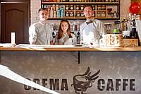 Франчайзинг кофейни Crema Caffe
