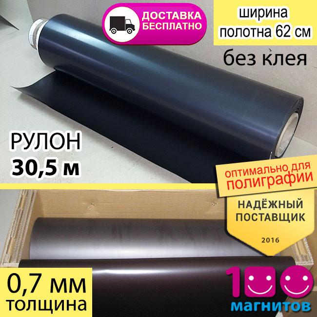 Виниловый магнит рулон, без клеевого слоя. Толщина 0,7 мм. Рулон 30,5 м х 0,62 м х 0,7 мм