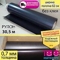 Магнитный винил в рулонах без клеевого слоя. Толщина 0,7 мм. Рулон 30,5 м х 0,62 м х 0,7 мм