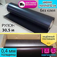 Магнитный винил 0,4 мм в рулонах, без клеевого слоя. Рулон 30,5 м х 0,62 м