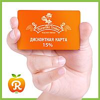 Дисконтные карты для для торговых точек. Изготовление пластиковых карт для торговых точек