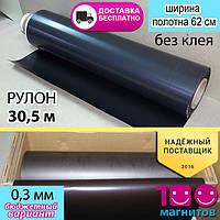 Магнитный винил в рулонах без клея. Толщина 0,3 мм. Рулон 30,5 м х 62 см