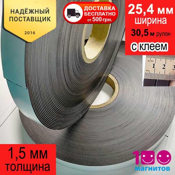 Магнитная лента с клеевым слоем. Ширина 25,4 мм. Рулон 30,5 м