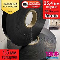 Магнитные виниловые ленты 25,4 мм без клеевого слоя. Рулон 30,5 м