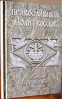 Православный молитвослов  с переводом на русский язык
