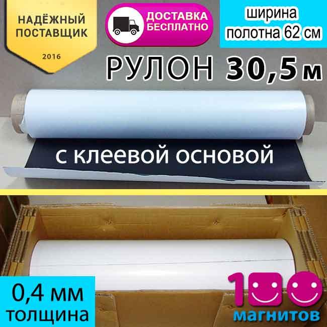 Магнитный винил рулон с клеевым слоем. Толщина 0,4 мм. Рулон 30,5 м х 62 см