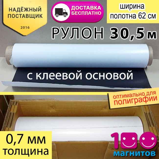 Виниловый магнит в рулоне, с клеем. Толщина 0,7 мм, ширина 0,62 м, длина 30,5 м