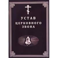 Устав церковного звона