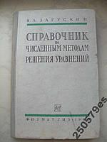 """В.Загускин """"Справочник по численным методам решения алгебраических и трансцендентных уравнений"""""""