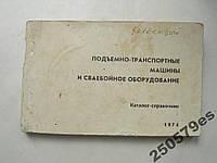 Каталог-справочник Подъемно-транспортные машины и сваебойное оборудов
