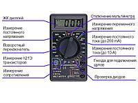 Компактный, точный цифровой мультиметр тестер DT-830B Качество!, В наличии