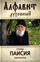 Алфавит духовный старца Паисия Святогорца, фото 1