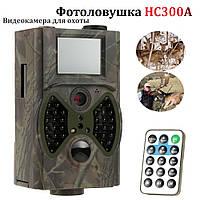 Фотоловушка HC300A (автономный видеорегистратор)