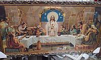 Гобеленовая картина Тайная вечеря 50х100 см