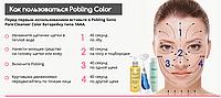 Ультразвуковой массажер для чистки лица Pobling Sonic Pore Cleanser Color, В наличии