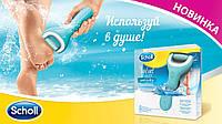 Роликовая пилка водонепроницаемая с аккумулятором  SCHOLL Velvet Smooth Wet and Dry Качество!