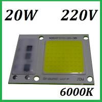 Светодиод 20W, 220V, 6000K