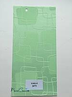 Ролеты тканевые ткань ТОПАЗ 2073 Светло-зелёный 40см