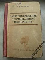 Федоров  Электроснабжение промышленных предприятий