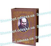 Классический подарок Книга - сейф Кобзарь
