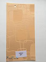 Ролеты тканевые ткань ТОПАЗ 877 светлый персик 40см