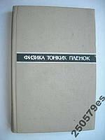 Физика тонких пленок. 6-й том