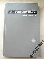 Микроэлектроника. Сборник статей