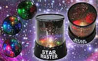 Ночник проектор звёздного неба STAR MASTER Стар Мастер! Светильник!, В наличии
