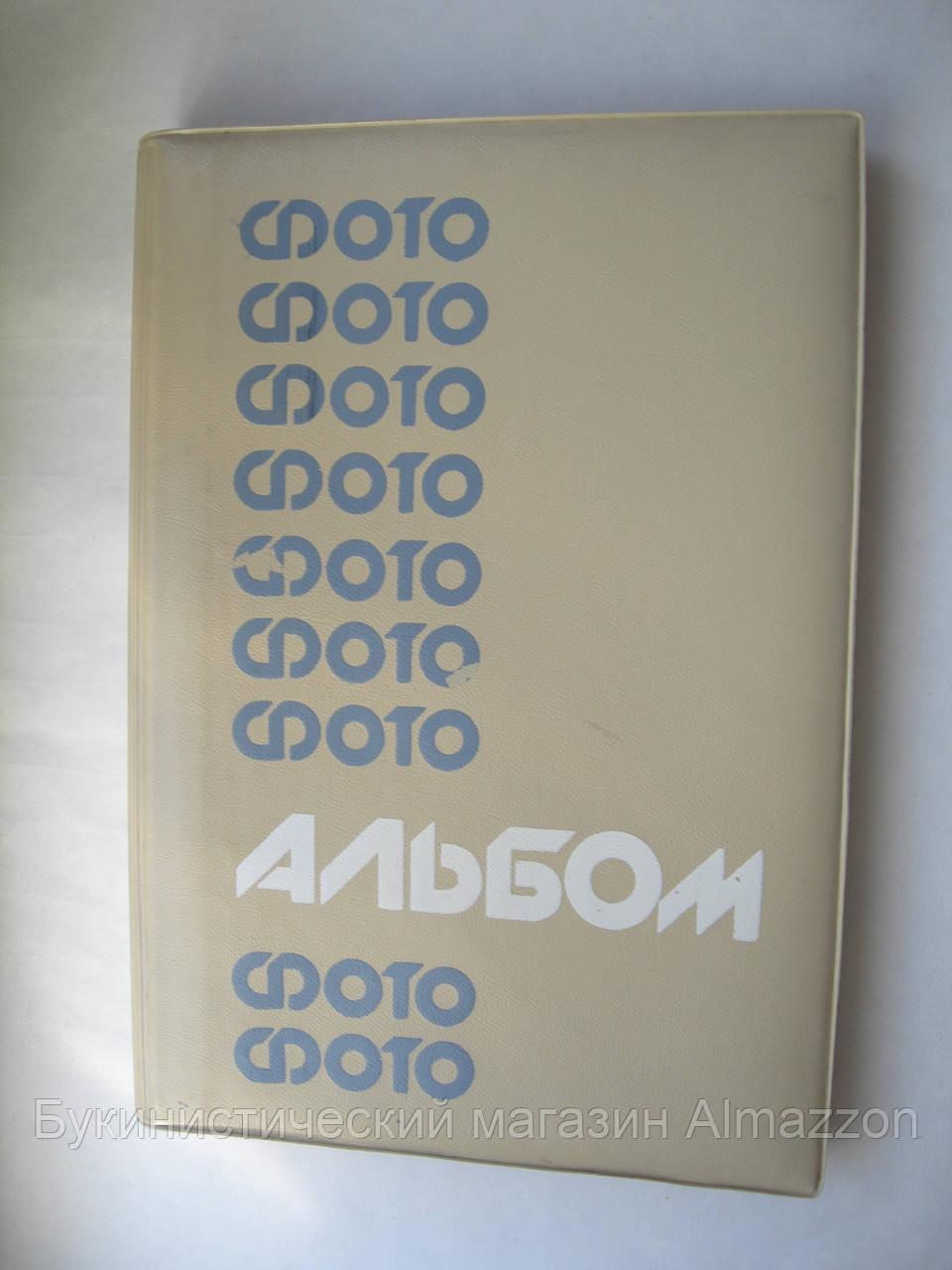 Фотоальбом СССР (пустой)