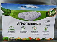 Парник мини теплица Агро 15 метров 42г/кв.м
