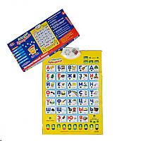 "Плакат-азбука ""Букварёнок"" 7002 русский алфавит, музыкальный, в коробке"