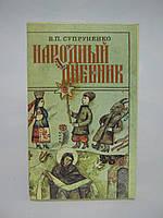 Супруненко В.П. Народный дневник. Обычаи, обряды, поверья и кухня украинцев.