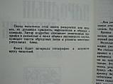 Супруненко В.П. Народный дневник. Обычаи, обряды, поверья и кухня украинцев (б/у)., фото 6