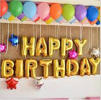"""Фольгированные буквы с надписью""""HAPPY BIRTHDAY""""  Золото"""