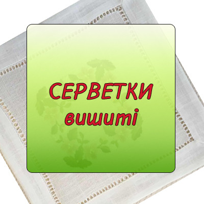 Скатертини рушники серветки вишиті - замовити в Івано-Франківській ... baa410134e114