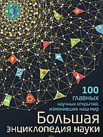 Большая энциклопедия науки  100 главных научных открытий