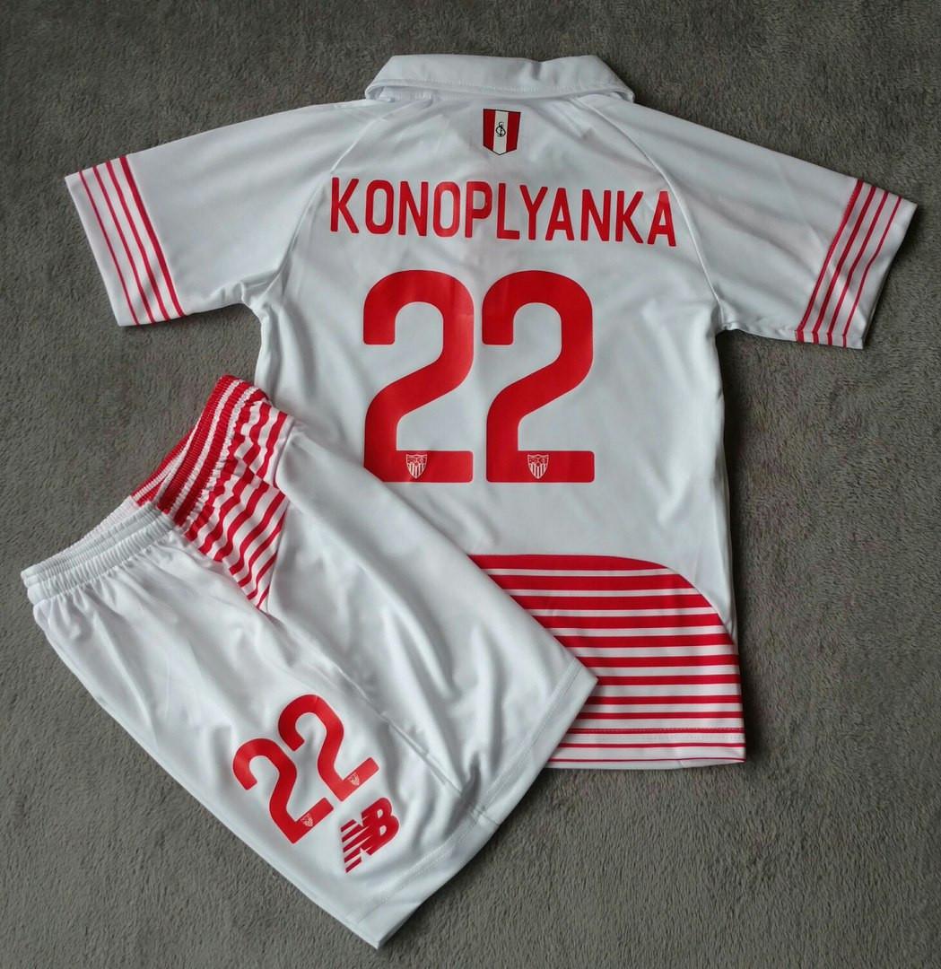 Детская футбольная форма Севилья Коноплянка белая сезон 15-16
