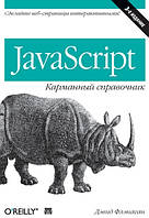 JavaScript: карманный справочник, 3-е издание. Флэнаган Д.