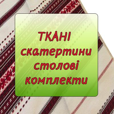 ... серветки та столові комплекти - замовити в Івано-Франківській області  от компании