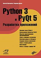Python 3 и PyQt 5. Разработка приложений. Прохоренок Н., Дронов В.