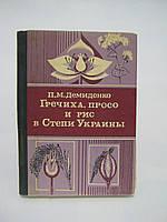 Демиденко П.М. Гречиха, просо и рис в степи Украины.