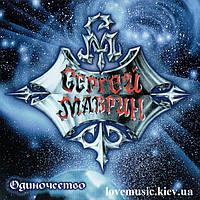 Музыкальный сд диск СЕРГЕЙ МАВРИН Одиночество (2002) (audio cd)