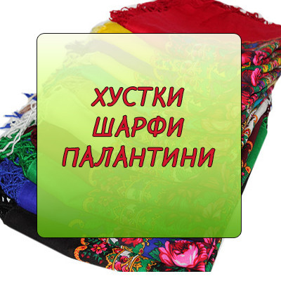 Хустини, шарфи та палантини українські